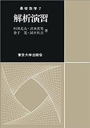 古典 力学 pdf