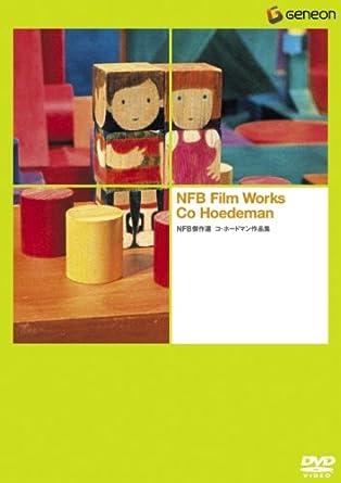 NFB傑作選 コ・ホードマン 作品集 [DVD]