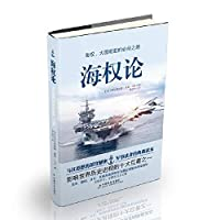 Sea Power(Chinese Edition)