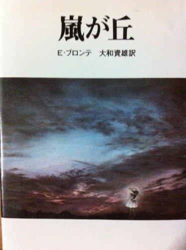 嵐が丘 (1977年) (Chikuma classics)の詳細を見る