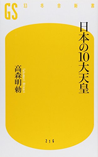 日本の10大天皇 (幻冬舎新書)の詳細を見る