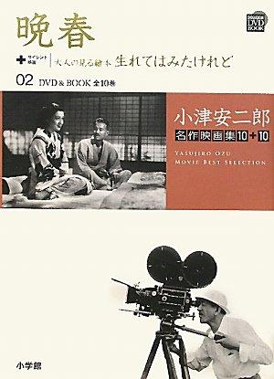小津安二郎名作映画集10+10 2 晩春 生れてはみたけれど (小学館DVD BOOK)