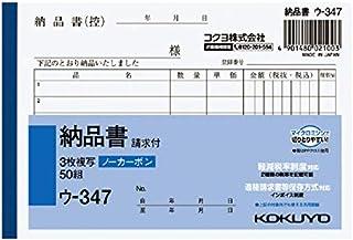 (まとめ買い)コクヨ NC複写簿 3枚納品書 請求書付 A6横 6行 50組 ウ-347 軽減税率制度対応 【×5】