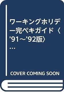 ワーキングホリデー完ペキガイド〈'91~'92版〉 (地球の歩き方―成功する留学)