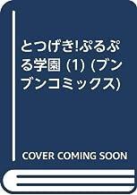 とつげき!ぷるぷる学園 (1) (ブンブンコミックス)