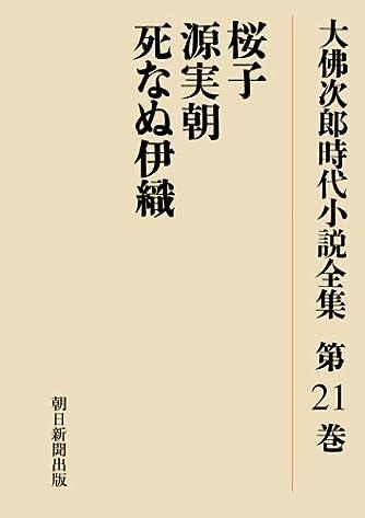 大佛次郎時代小説全集 桜子