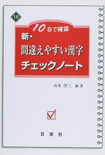 新・間違えやすい漢字チェックノート―10日で確認の詳細を見る