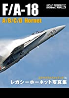 F/A-18 A/B/C/D Hornet レガシーホーネット写真集