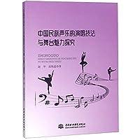 中国民族声乐的演唱技法与舞台魅力研究