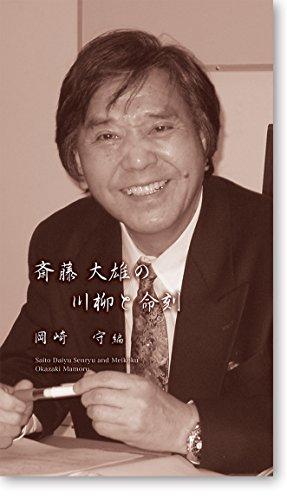 斎藤大雄の川柳と命刻 (新葉館ブックス)