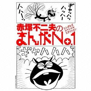 AKATSUKA FUJIO NO Manga NO.1 [ [Import]