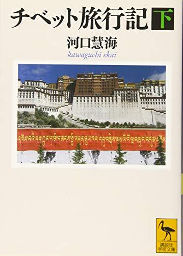 チベット旅行記(下) (講談社学術文庫)