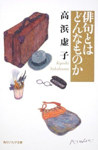 俳句とはどんなものか (角川ソフィア文庫)の詳細を見る
