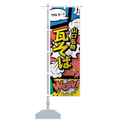 瓦そば のぼり旗 サイズ選べます(スリム45x180cm 左チチ)