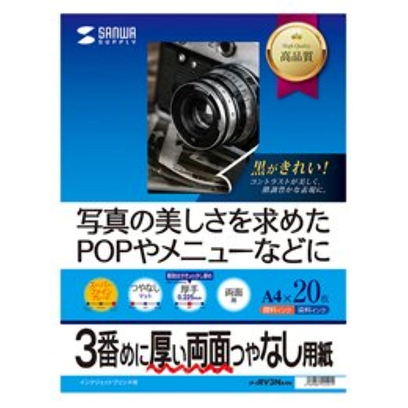 物理的に主流スキニー【まとめ 2セット】 サンワサプライ インクジェット両面印刷紙?厚手 JP-ERV3NA4N