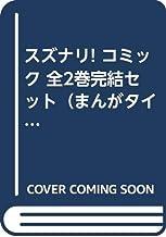 スズナリ! コミック 全2巻完結セット(まんがタイムKRコミックス)