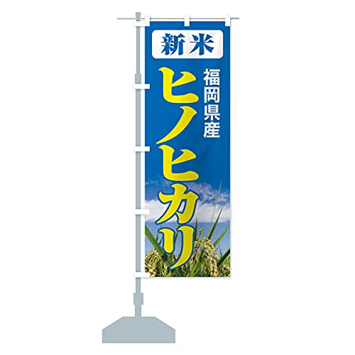 新米・福岡県産・ヒノヒカリ のぼり旗 サイズ選べます(ジャンボ90x270cm 左チチ)