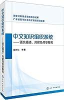 中文知识组织系统——语义描述、共建及共享服务