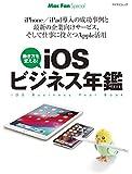 iOSビジネス年鑑 Mac Fan Special