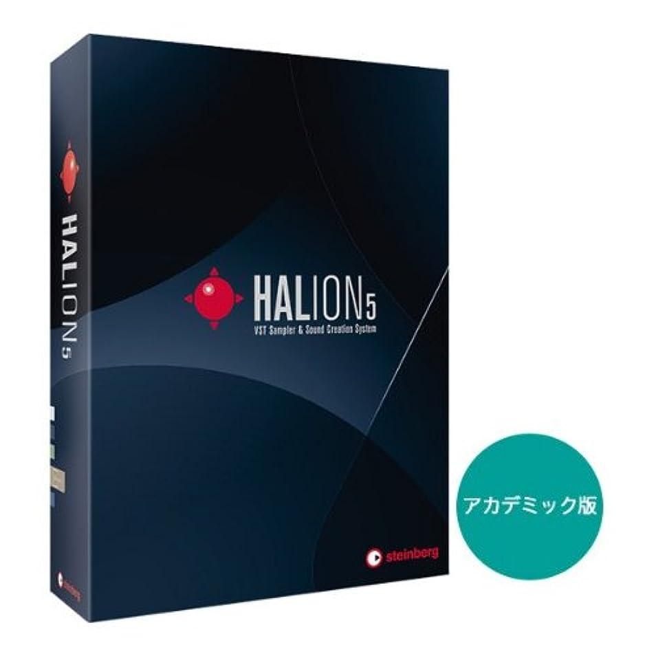 無し香ばしい解くsteinberg HALION 5 アカデミック版 プラグインソフト (スタインバーグ) 国内正規品