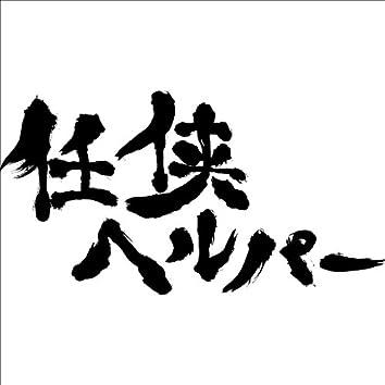 Eiga [Ninkyo Helper] Original Soundtrack