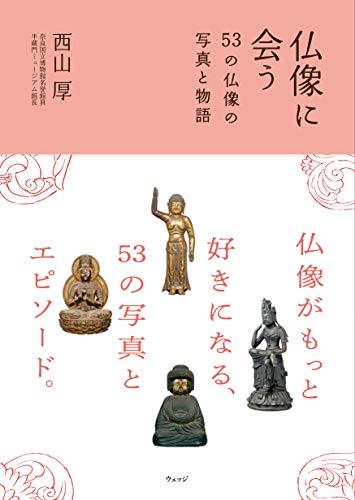 仏像に会うー53の仏像の写真と物語