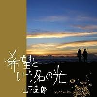 KIBO TO IU NA NO HIKARI by TATSURO YAMASHITA (2010-04-14)