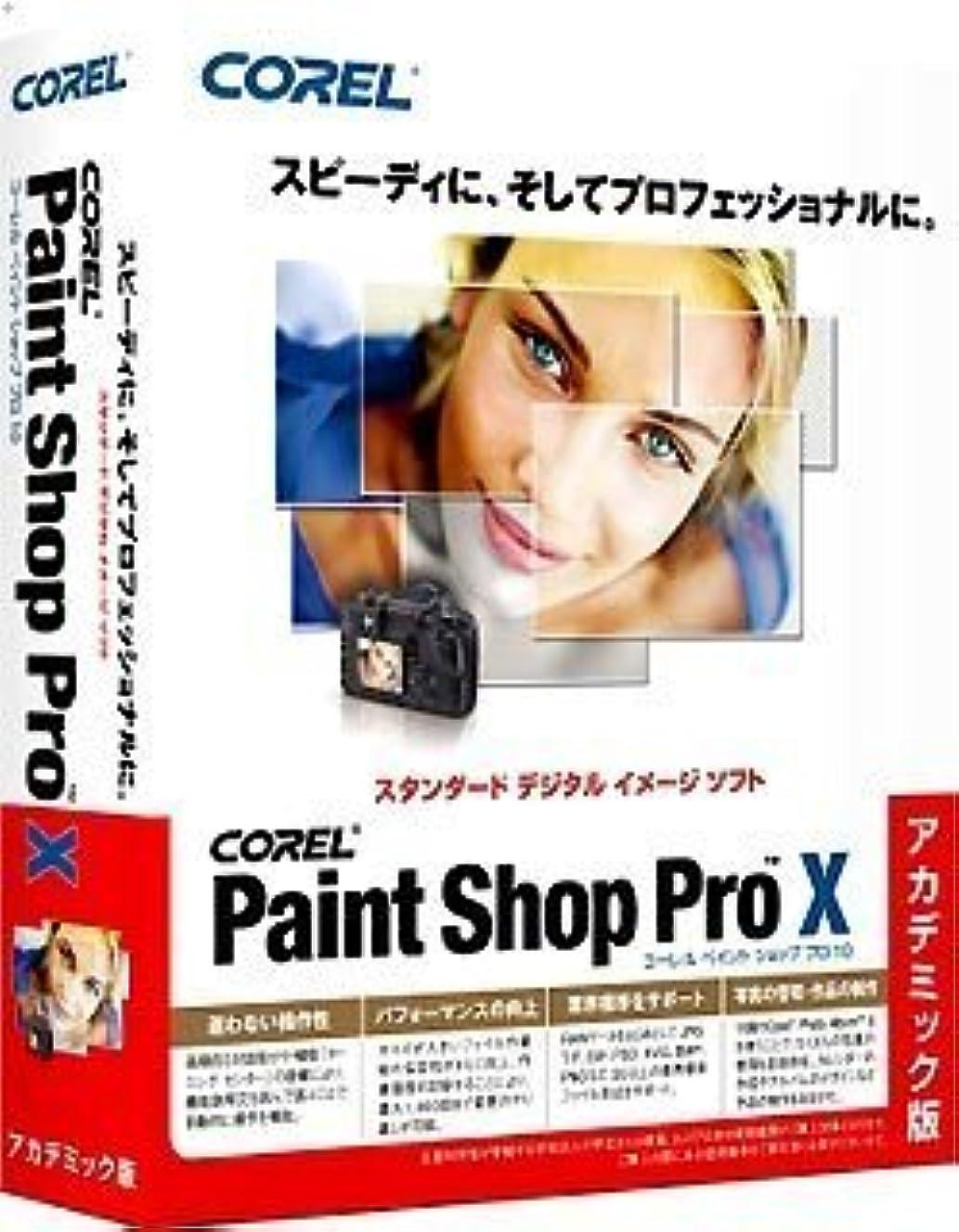 畝間ホイットニーご注意Corel Paint Shop Pro X アカデミック版