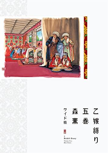 乙嫁語り<ワイド版> 5 (青騎士コミックス)