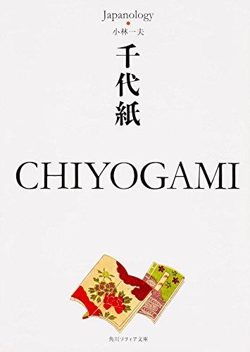 千代紙 CHIYOGAMI ジャパノロジー・コレクション (角川ソフィア文庫)の詳細を見る