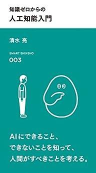 [清水亮]の知識ゼロからの 人工知能入門 (スマート新書)