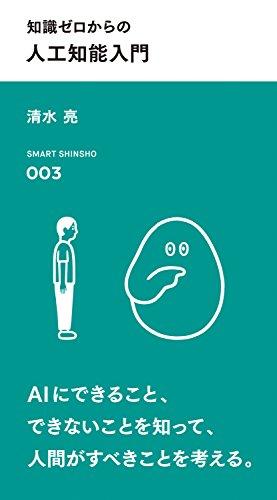 CHISIKI ZERO KARANO ZINKOU CHINOU NYUMON (SMART SHINSHO) (Japanese Edition)