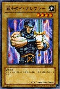 遊戯王 戦士ダイ・グレファー ノーマル BE2 ビギナーズエディション2 遊戯王カード