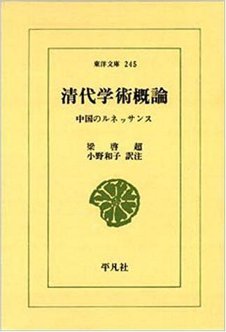 清代学術概論―中国のルネッサンス (東洋文庫 245)