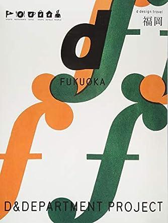 d design travel FUKUOKA