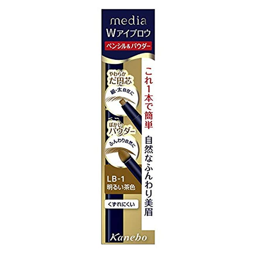 バイバイ触覚バナナカネボウ メディア(media)Wアイブロウ ペンシル&パウダー LB-1