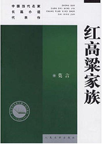Hong gao liang jia zu (La familia del Sorgo rojo)