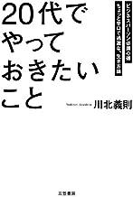 表紙: 「20代」でやっておきたいこと 三笠書房 電子書籍 | 川北 義則