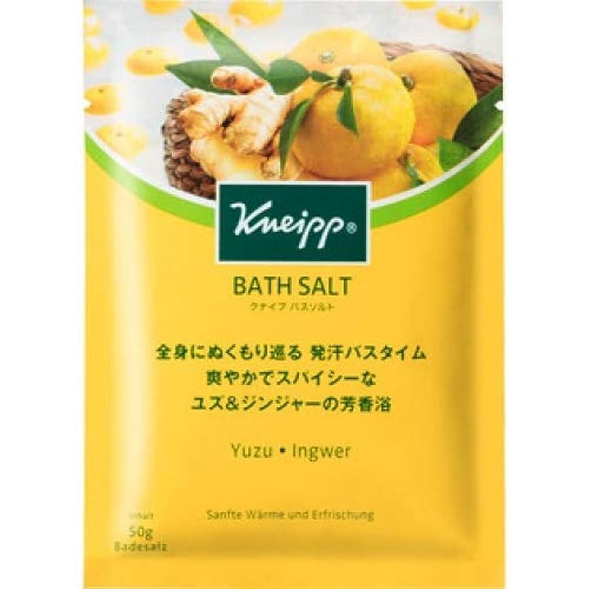 雑草クレーンセンチメンタルドイツ製バスソルト KNEIPP クナイプ バスソルト ユズ&ジンジャーの香り (50g) 入浴剤