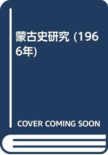 蒙古史研究 (1966年)の詳細を見る