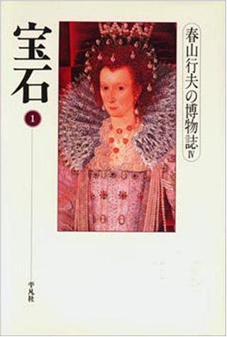 宝石〈1〉 (春山行夫の博物誌)