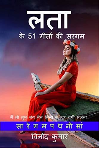 Lata Ke 51 Geeton Ki Sargam (Hindi)
