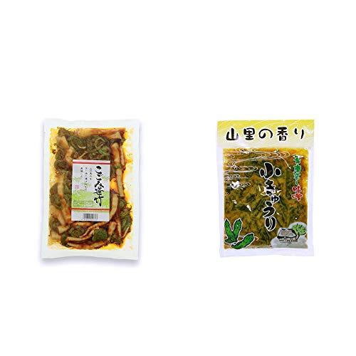 [2点セット] こごみ笹竹(250g)・山里の香り 青唐辛し味噌 小きゅうり(250g)