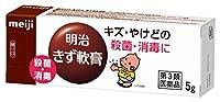 【第3類医薬品】明治きず軟膏(ポビドンヨード)