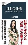 日本の分断 私たちの民主主義の未来について ...