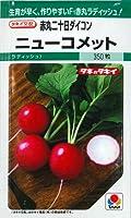 タキイ種苗 赤丸二十日ダイコン ニューコメット ラディッシュ 350粒GF ADA0A7
