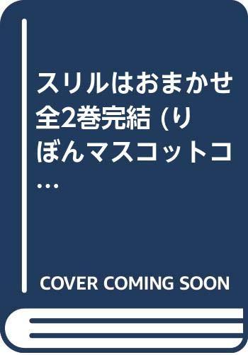 スリルはおまかせ 全2巻完結 (りぼんマスコットコミックス) [マーケットプレイス コミックセット]の詳細を見る