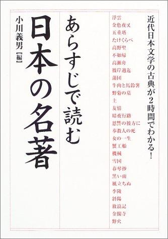 あらすじで読む日本の名著―近代日本文学の古典が2時間でわかる! (楽書ブックス)