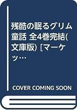 残酷の眠るグリム童話 全4巻完結(文庫版) [マーケットプレイス コミックセット]