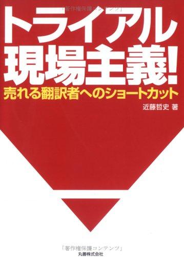 トライアル現場主義!―売れる翻訳者へのショートカット